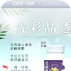 COSWAY會訊(202008) Download for PC Windows 10/8/7
