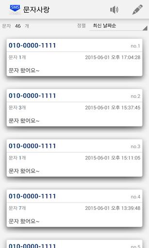문자 사랑 SMS MMS