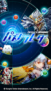 Puzzle & Dragons Radar- screenshot thumbnail