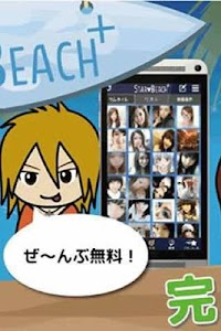 完全無料のSTAR♥BEACH+ screenshot 9