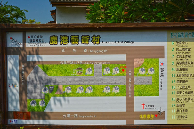 鹿港桂花巷藝術村