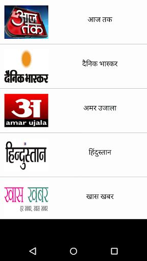 Hindi Khabar : Indian News App