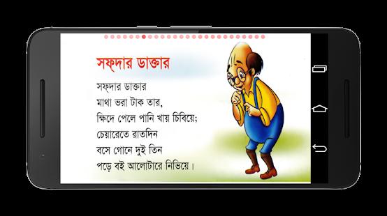 ছোটদের ছড়া (Bangla Rhyme) - náhled