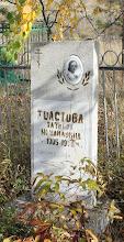 Photo: Толстова Татьяна Михайловна 1905-1970 Фото для сайта http://новодевичье.рф