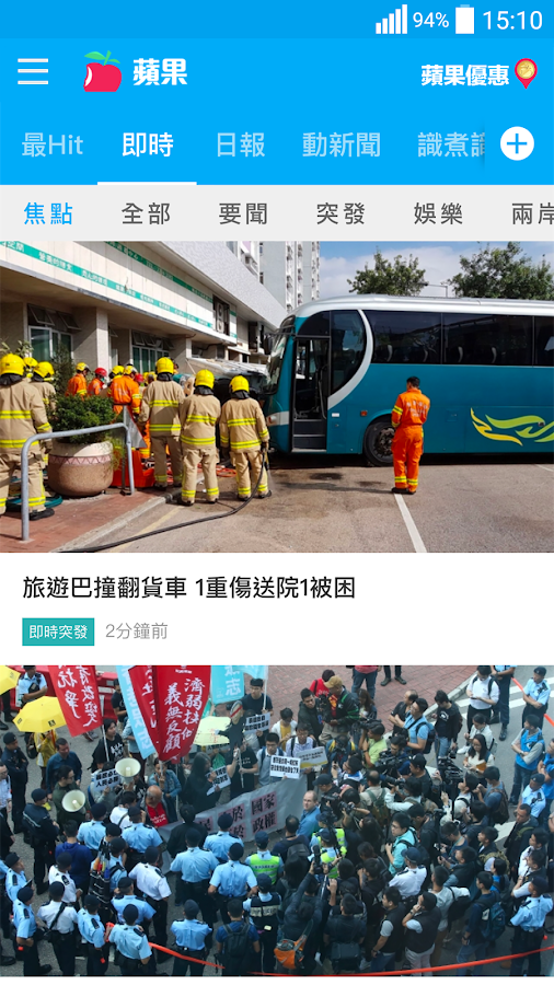 Apple Daily App- screenshot