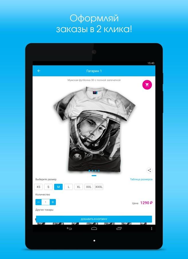 Vsemayki.ru - Одежда с крутыми принтами - Android Apps on ... - photo#48