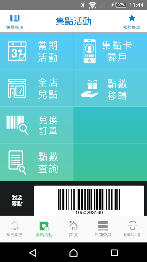 全家便利商店 FamilyMart- screenshot