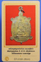 มังกรทองมาแว้วววว มังกรทองมาแว้วววว เหรียญพญาเต่าเรือนพุฒซ้อน หลวงปู่หลิว ปี 2535 เนื้อฝาบาตร วัดไร่แตงทอง สวยเดิม + บัตรดีดี (3)