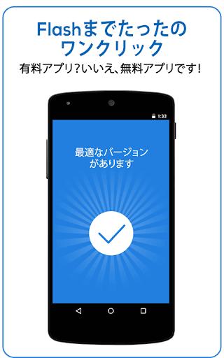 玩免費媒體與影片APP|下載Flash Master Lite:Flash Player app不用錢|硬是要APP