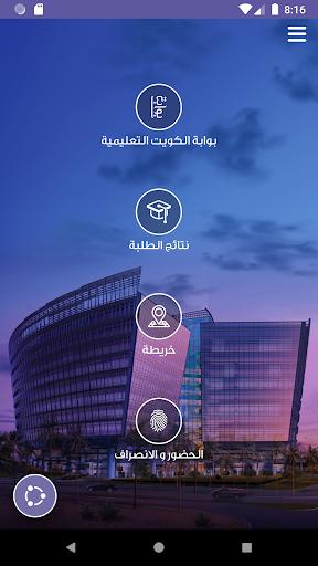 وزارة التربية - الكويت 28.8 androidtablet.us 1