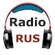 Download Radio Russia + 30,000 World Radio For PC Windows and Mac