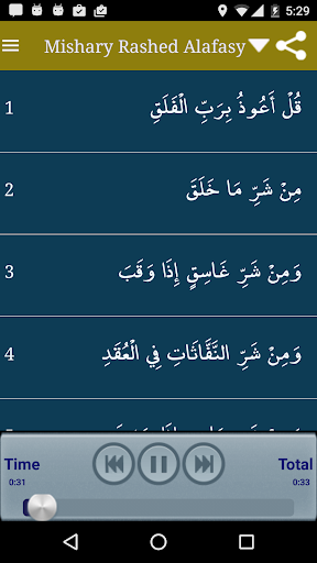 Read and Listen Quran Offline app (apk) free download for Android/PC/Windows screenshot
