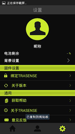 玩免費健康APP|下載TRASENSE app不用錢|硬是要APP