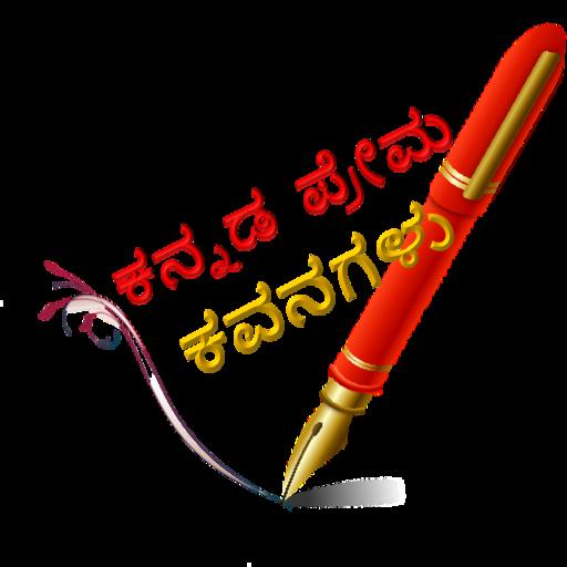Kannada Love Kavana - Apps on Google Play