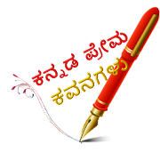Kannada love kavana apps on google play kannada love kavana altavistaventures Choice Image