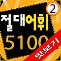 다락원 절대어휘 5100 2권 맛보기 icon