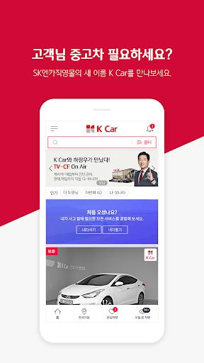 K Car - SKuc5d4uce74uc9c1uc601uc758 uc0c8 uc774ub984! ucf00uc774uce74 3.0.7 screenshots 2