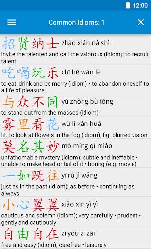 玩教育App|瀚品漢英詞典 (Hanping Chinese)免費|APP試玩