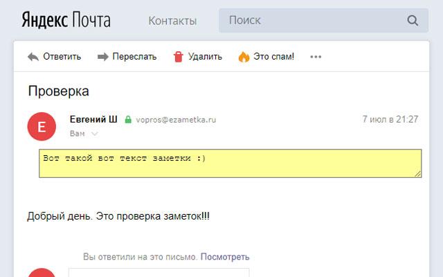 Заметки в Яндекс.Почте - eZametka