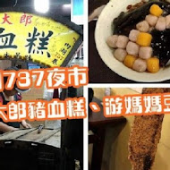 【內湖737巷】豬大郎豬血糕