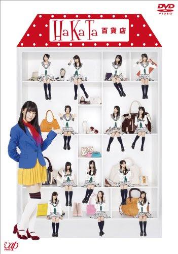 (DVDISO) HaKaTa百貨店 1 DVDBOX