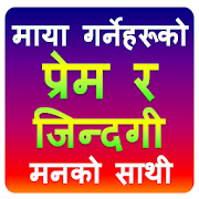 App Prem Ra Jindagi 2075 - Nepali App For True Lovers APK for Windows Phone