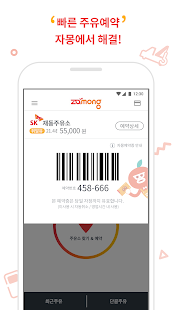 자몽 (SK네트웍스 ZAMONG)- screenshot thumbnail