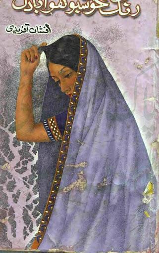 Rang Khushbo Hawa Badal -Novel