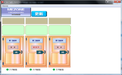 SKYNET-MEZONE screenshot 2