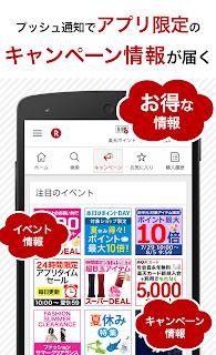 楽天市場 ショッピングアプリ いつでも毎日ポイント7倍! screenshot 05