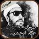 Download محاضرات صوتية للشيخ عبد الحميد كشك 10 For PC Windows and Mac