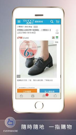 玩免費購物APP 下載女鞋第一品牌,小櫻美衫 app不用錢 硬是要APP
