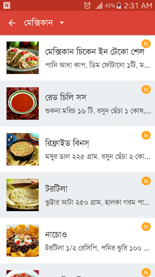Bangla recipes android apps on google play bangla recipes screenshot forumfinder Images