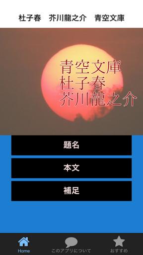 杜子春 芥川龍之介 青空文庫