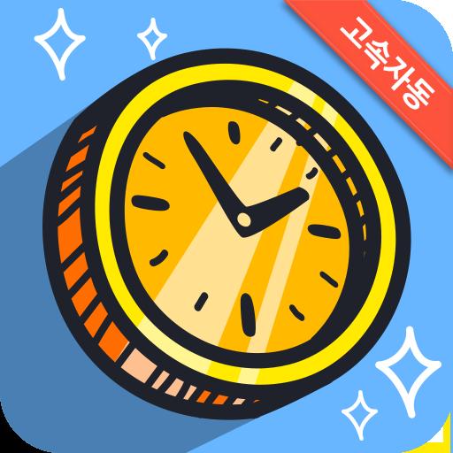 골드타임 - 매일매일 두배 적립 app (apk) free download for Android/PC/Windows