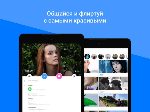 Topface - Dating Meeting Chat! screenshot 5