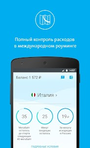 Mobile operator for Android screenshot 1