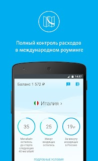 Mobile operator for Android screenshot 01