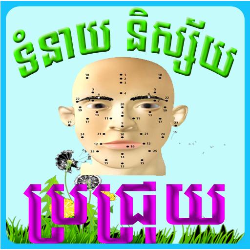 Khmer Brojroy Horoscope