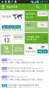 부동산 분양 - náhled