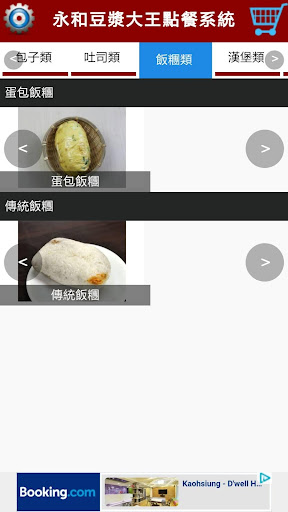 永和豆漿大王美村店