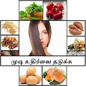 Hair fall control and Growth tips in tamil