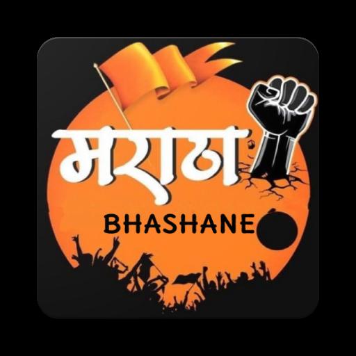 Famous Marathi Bhashane गाजलेली मराठी भाषणे