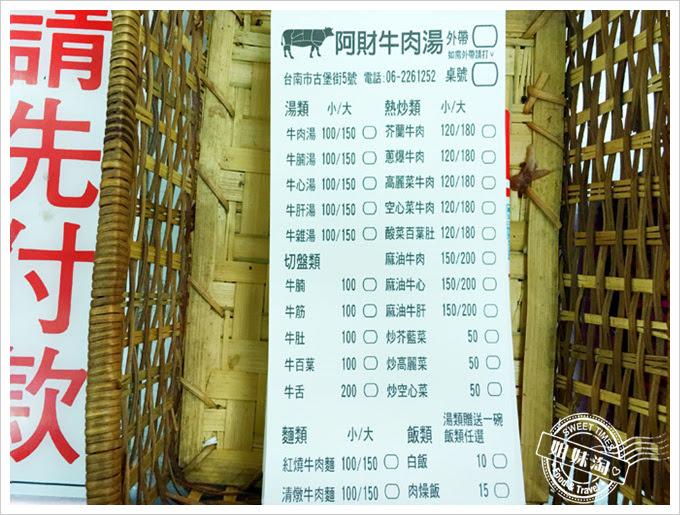 阿財牛肉湯菜單