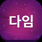 소개팅 100만 다임클럽 미팅 채팅 애인만들기 icon