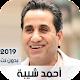 أحمد شيبة 2019 أغاني بدون نت