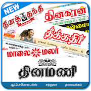 Tamil News : Tamil News Papers Online‏ APK