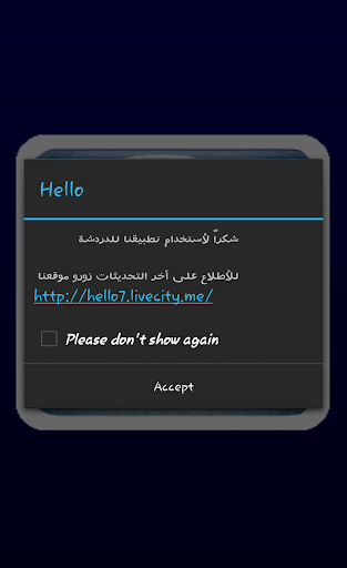 Hello Chat هلو للدردشة