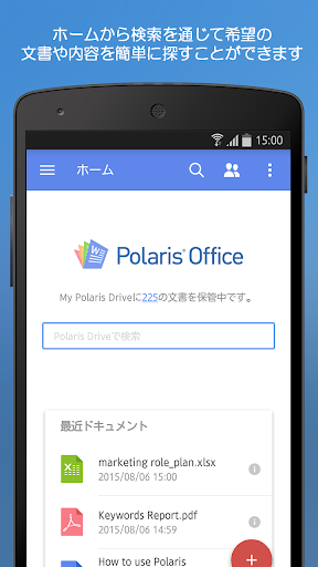 Polaris Office - 無料オフィス + PDF