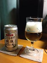 Photo: こしひかり越後ビール。ネスト赤米に比べるとお米の風味はあまりないけど、かいでみるとほのかに香りを感じる。